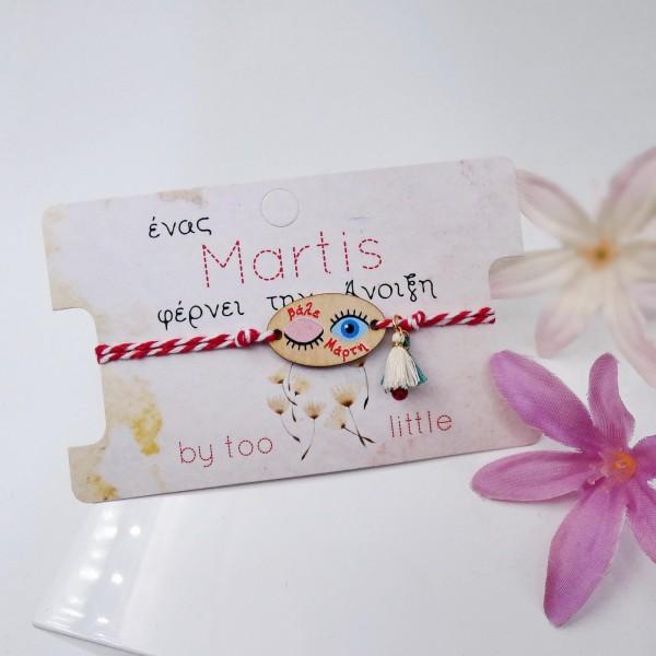 Βραχιόλι-Μάρτης Spring Flowers