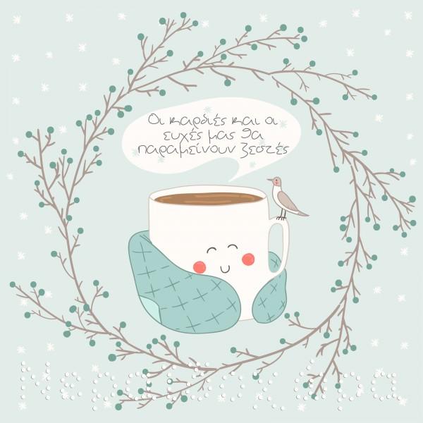 """Hearts Warmer Christmas"" E-gift card"